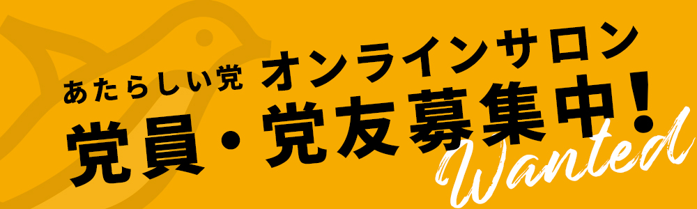 あたらしい党オンラインサロン党員・党友募集中!